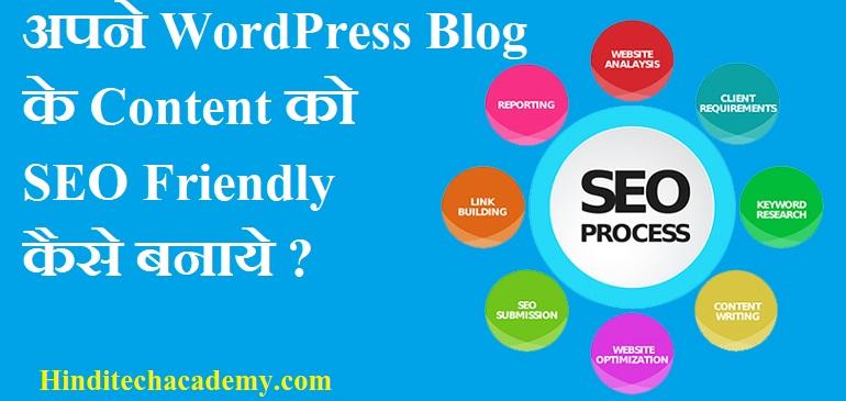 अपने WordPress Blog के Content को SEO Friendly कैसे बनाये