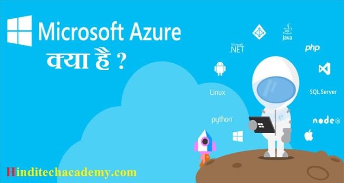Microsoft Azure क्या हैं -What is Microsoft Azure in Hindi