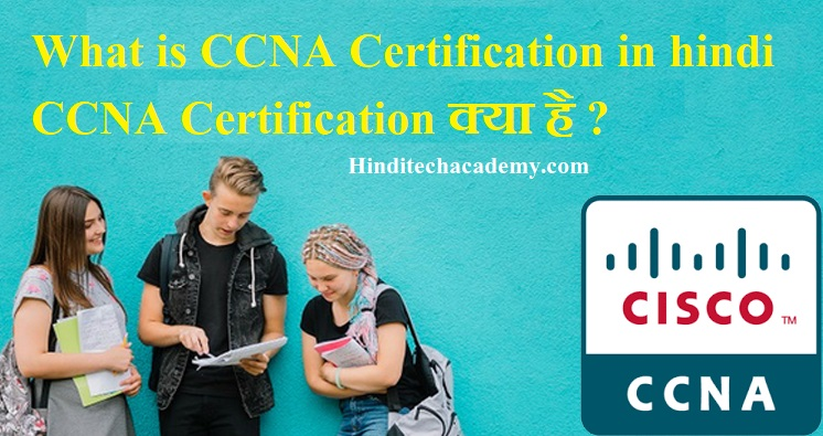 What is CCNA Certification in hindi- CCNA Certification क्या है