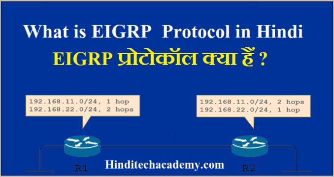 What is Enhanced Interior Gateway Routing Protocol in Hindi-EIGRP प्रोटोकॉल क्या हैं