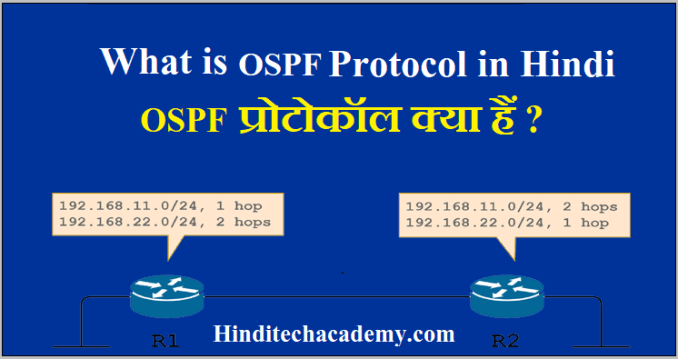What is OSPF-OSPF Routing Protocol क्या है
