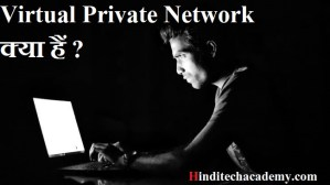 What is VPN in Hindi-Virtual Private Network क्या हैं ?
