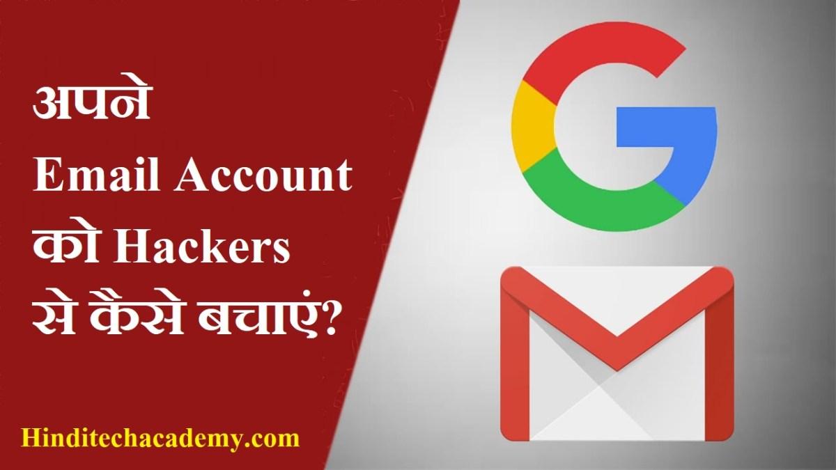अपने Email Account को Hackers से कैसे बचाएं