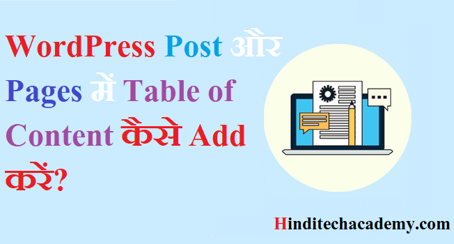 WordPress Post और Pages में Table of Content कैसे Add करें