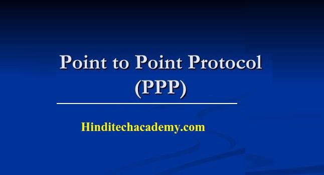 Point to Point प्रोटोकॉल क्या है?