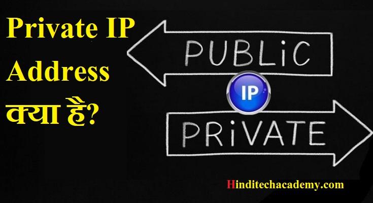 Private IP Address क्या है?