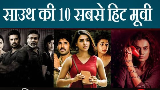 Hindi Topic Best-South-Indian-movies-dubbed-in-Hindi Best South Indian movies dubbed in Hindi