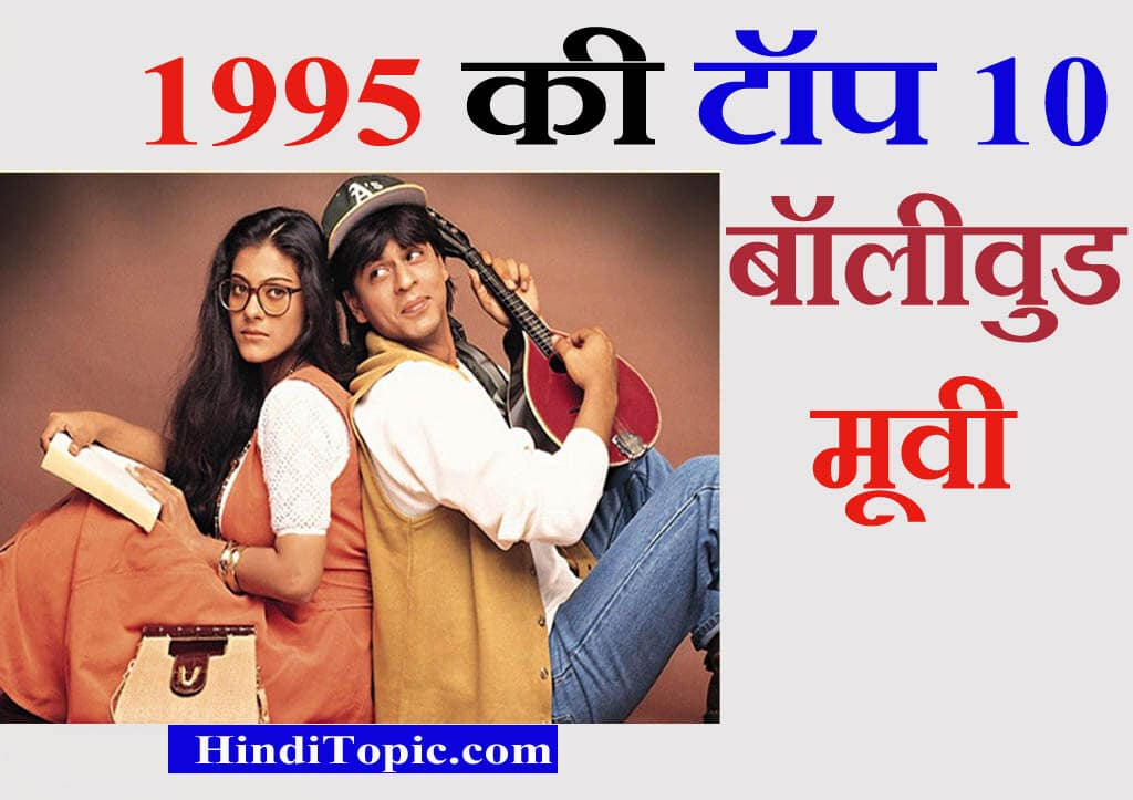 Hindi Topic List-of-1995-bollywood-movies List of 1995 bollywood movies   Old Hindi Movies list