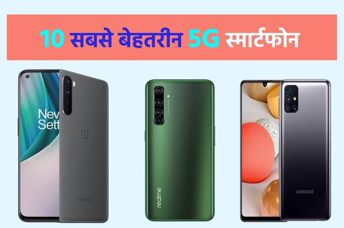 Hindi Topic 5g-mobile-phone-list List Of 5G Mobile Phones Price in India 2021