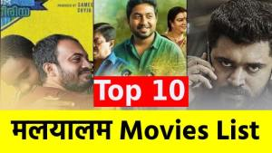 TOP 10 BEST MALAYALAM MOVIES DUBBED IN HINDI, Malayalam Movies List , Malayalam Best Movies,