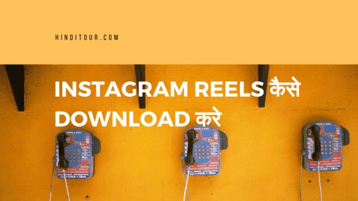 Instagram Reels kaise Download kare
