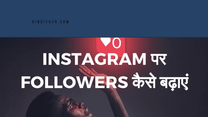 Instagram followers kaise Badhaye