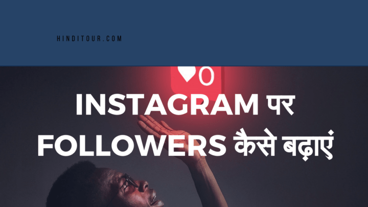 Instagram followers kaise Badhaye