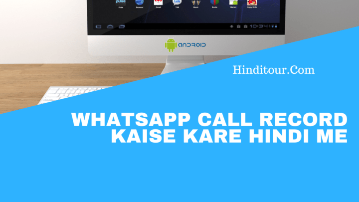 WhatsApp Call record kaise kare