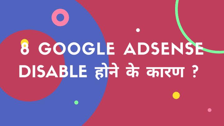 Google AdSense Disable Hone Se Kaise Bachaye