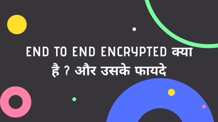 End to end encrypted meaning in Hindi