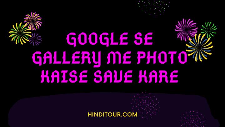 Google Se Gallery Me Photo Kaise Save Kare? हिंदी में सीखे।