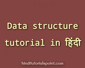 data structures tutorial in hindi