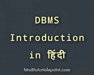 Dbms introduction in hindi