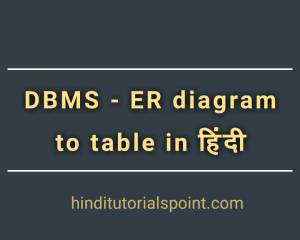 DBMS ER diagram to table in hindi