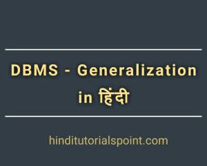 Dbms-generalization-in-Hindi