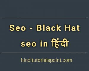 black-hat-seo-techniques-in-hindi