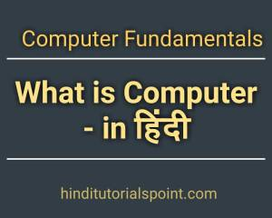 computer fundamentals in hindi what is computer