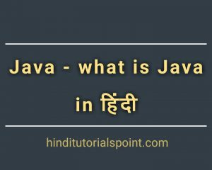 what is java in hindi, Java Tutorial in Hindi, Java kya hai?