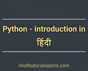 python tutorial introduction in hindi