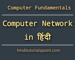 Computer network in hindi