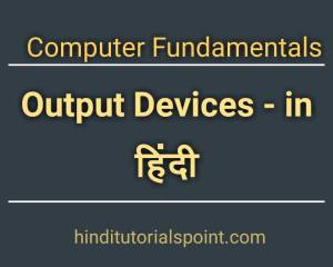 computer-output-devices-in-hindi, output devices of computer in hindi,input and output devices in hindi,input output devices in hindi