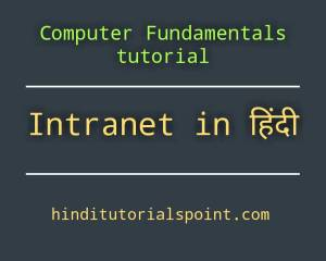 What is Intranet in Hindi, Benefits of intranet in hindi, How the Intranet Works in hindi,intranet in hindi, application of intranet in hindi, internet intranet extranet definition in hindi, intranet kya hai in hindi, what is intranet in hindi, internet and intranet in hindi, internet intranet extranet in hindi, meaning of intranet in hindi, what is internet and intranet in hindi, internet intranet and extranet in hindi, what is internet intranet and extranet in hindi, what is intranet and extranet in hindi, what is intranet explain in hindi,