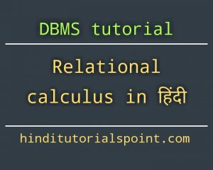 relational calculus in dbms in hindi, Types of Relational calculus in hindi, Tuple Relational Calculus (TRC) in hindi, Domain Relational Calculus (DRC) in hindi, domain relational calculus in dbms in hindi, relational algebra in dbms in hindi, domain in dbms in hindi, domain relational calculus solved examples, free and bound variables in relational calculus, tuple calculus in dbms in hindi, difference between tuple and domain relational calculus in tabular form, tuple calculus in hindi,