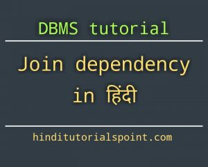 Join Dependency in DBMS in Hindi