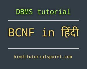 bcnf in dbms in hindi, Boyce Codd normal form in dbms in hindi,