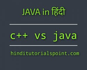 c++ vs java in hindi