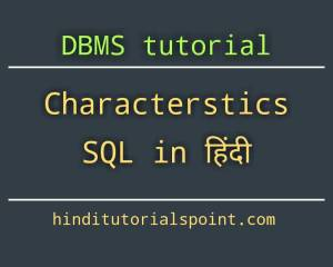 characteristics of sql in hindi