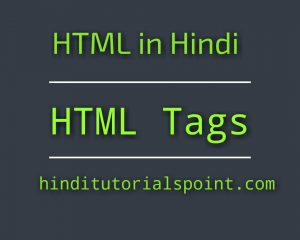 html tags in hindi notes, html all tags in hindi pdf download, HTML Tags in Hindi, Syntax of html tag in hindi, HTML Tag Example in hindi, Unclosed HTML Tags in Hindi, HTML Meta Tags in hindi, HTML Text Tags in hindi, HTML Link Tags in hindi, HTML image and Object Tags in hindi, HTML List Tags in hindi, HTML Table Tags in hindi, HTML Form Tags in hindi, HTML Scripting Tags in hindi, HTML Tags List in hindi,