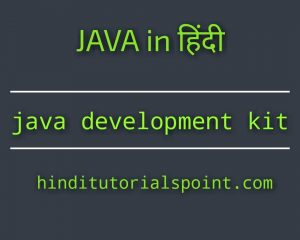 JDK in Java in Hindi, Java Development kit in hindi, JDK kya hai