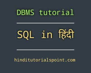 sql in dbms in hindi