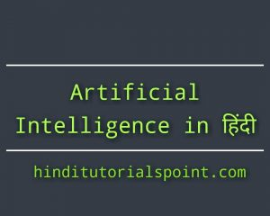 artificial intelligence kya hai, artificial intelligence in hindi