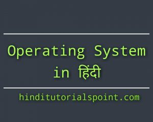 Operating System tutorial in Hindi, introduction to operating system, What is Operating System in Hindi? ,(operating system kya hota hai?), Operating system definition in Hindi, operating system meaning in Hindi, Operating System Function in Hindi,