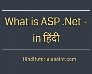 what is asp net in hindi
