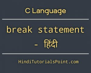 Break Statement in C in Hindi