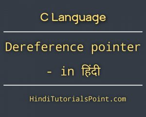 C dereference pointer in c in hindi