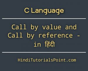 Call by value and Call by reference in c in hindi