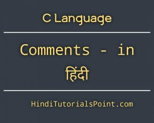 comments in c language in hindi