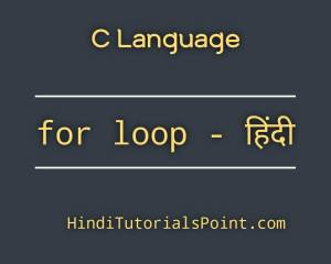 for loop in C Language in Hindi
