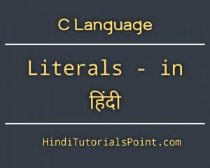 literals in c in hindi