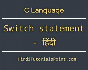 switch statement in c in hindi